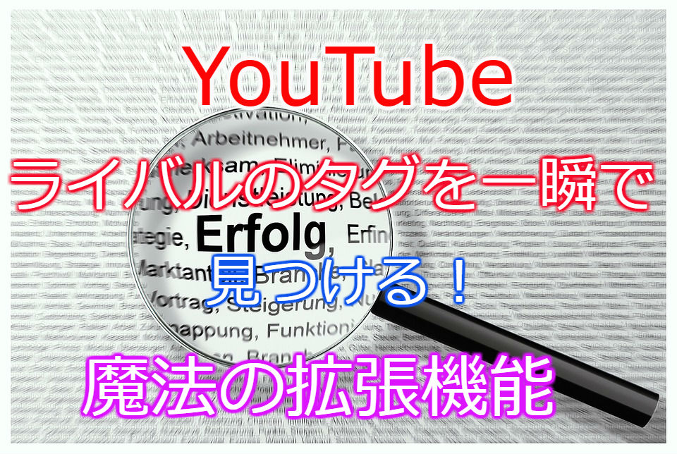 【YouTubeアドセンス】 動画のタグを一瞬で確認できる拡張機能Tags for YouTube
